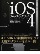 iOS 4プログラミングブック
