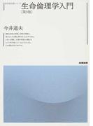 生命倫理学入門 第3版 (哲学教科書シリーズ)