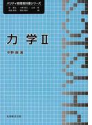 力学 2 (パリティ物理教科書シリーズ)