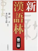 新漢語林 第2版