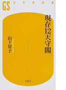 現存12天守閣 (幻冬舎新書)(幻冬舎新書)