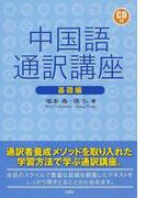 中国語通訳講座 基礎編