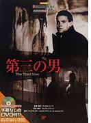 第三の男 名作映画完全セリフ集 (スクリーンプレイ・シリーズ)