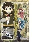 コーセルテルの竜術士〜子竜物語〜 9巻セット