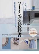 イチバン親切なソーイングの教科書 ミシンで上手に縫う、きれいに仕上げるコツを解説。豊富な手順写真で失敗ナシ! ミシン縫いの基礎技術を詳説