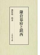 鎌倉幕府と鎮西