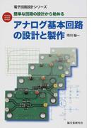 アナログ基本回路の設計と製作 簡単な回路の設計から始める (電子回路設計シリーズ)