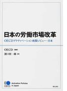 日本の労働市場改革 OECDアクティベーション政策レビュー:日本