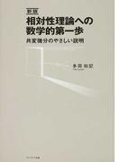 相対性理論への数学的第一歩 共変微分のやさしい説明 新版