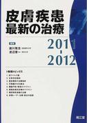 皮膚疾患最新の治療 2011−2012