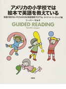 アメリカの小学校では絵本で英語を教えている (英語が話せない子どものための英語習得プログラム)