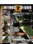 田中克自流飛行機模型筆塗り塗装術 筆一本で全て解決
