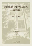 国際私法・国際取引法の諸問題 (日本比較法研究所研究叢書)