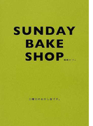 SUNDAY BAKE SHOP 日曜日のおかし屋です。