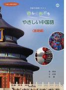 楽しく学ぼうやさしい中国語 初級中国語テキスト 「中検」4級を目指す 基礎編