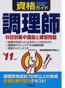 資格ガイド調理師 科目別集中講座と練習問題 '11年版