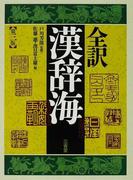 全訳漢辞海 第3版