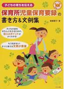 保育所児童保育要録の書き方&文例集 子どもの育ちを伝える (ナツメ社保育シリーズ)