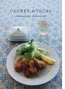 いただきます。おうちごはん ひとり暮らしの先輩、加奈子&ひとみ姉さんのおかずレシピ