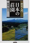 日本の荘園 研究入門