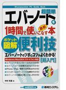 超簡単エバーノートを1時間で使いこなす本 ポケット図解 便利技 最新 超入門 (Shuwasystem PC Guide Book)