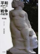 平和のアート彫刻戦争の記憶 核のない未来へ 写真集