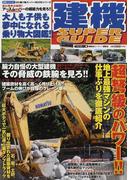 建機SUPER GUIDE 大人も子供も夢中になれる乗り物大図鑑!! (BC乗り物スーパーMOOKシリーズ)