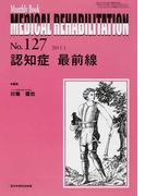 MEDICAL REHABILITATION Monthly Book No.127(2011.1) 認知症最前線