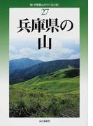 兵庫県の山 改訂版 (新・分県登山ガイド)