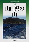 山口県の山 改訂版 (新・分県登山ガイド)