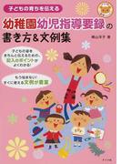 幼稚園幼児指導要録の書き方&文例集 子どもの育ちを伝える