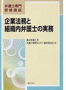 企業法務と組織内弁護士の実務 (弁護士専門研修講座)