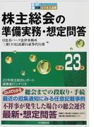 株主総会の準備実務・想定問答 平成23年 (別冊ビジネス法務)