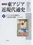 岩波講座東アジア近現代通史 6 アジア太平洋戦争と「大東亜共栄圏」