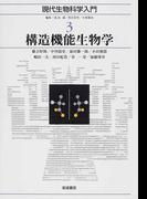 現代生物科学入門 3 構造機能生物学