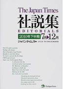 ジャパンタイムズ社説集 2010年下半期 7月▷12月