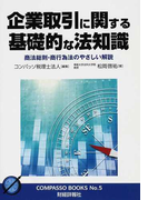 企業取引に関する基礎的な法知識 商法総則・商行為法のやさしい解説 (コンパッソブックス)