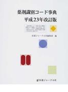 薬剤識別コード事典 平成23年改訂版