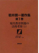 若井彌一著作集 第1巻 現代教育問題の法的考察 1