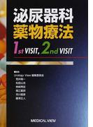 泌尿器科薬物療法1st VISIT,2nd VISIT