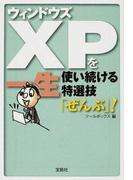 ウィンドウズXPを一生使い続ける特選技「ぜんぶ」! (宝島SUGOI文庫)(宝島SUGOI文庫)