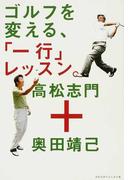 ゴルフを変える、「一行」レッスン。