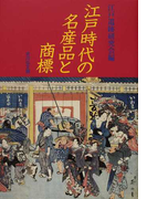 江戸時代の名産品と商標