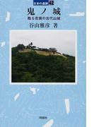 鬼ノ城 甦る吉備の古代山城 (日本の遺跡)