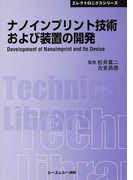 ナノインプリント技術および装置の開発 普及版 (CMCテクニカルライブラリー エレクトロニクスシリーズ)