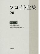 フロイト全集 20 1929−32年