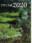 フランス語2020
