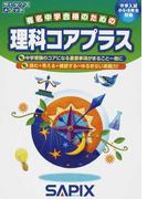 理科コアプラス 中学入試(小5・6年生対象)