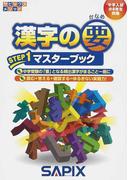 漢字の要 中学入試(小6年生対象) STEP1 マスターブック (サピックスメソッド)