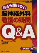今さら聞けない脳神経外科看護の疑問Q&A 振り返りクイズ!付き